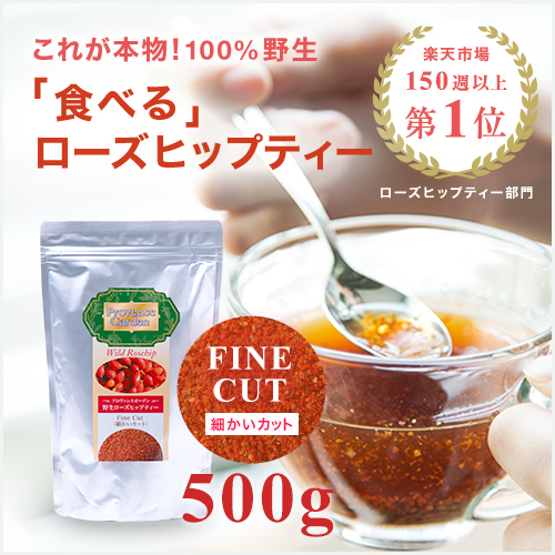 ""\150 per week or more ranked # 1! And it's real! Eat rose hips tea """"delicious taste is different! """"Vitamin C concentration of the best! Wild rose hips tea [fully organic: FINE CUT (fine cut) 500 g""500|500|?|en|2|c0da6bbf029aeb71e538c1bf0bcd2232|False|UNLIKELY|0.3404749929904938