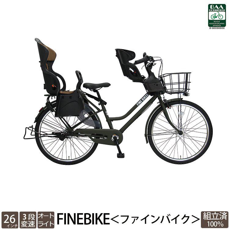 子供乗せ自転車 ファインバイク 26インチ 3段変速 前後 完成品 nkg-bfpk263-fr
