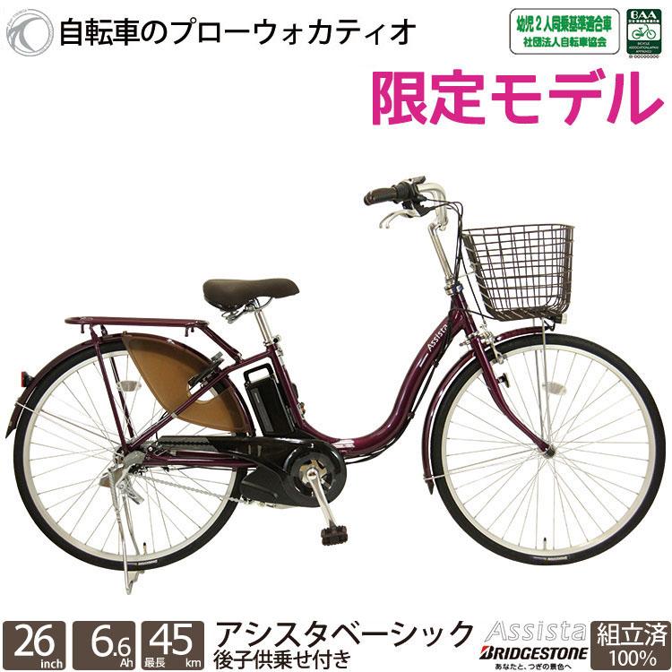 電動自転車 ブリヂストン アシスタベーシック 限定カラー 26インチ 2018 完全組立 通勤 通学 送料無料 新生活