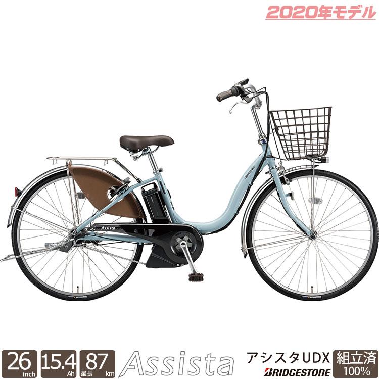 電動自転車 アシスタUDX ブリヂストン 3段変速 26インチ A6XC40 15.4Ah 低床設計 通勤通学 お買い物
