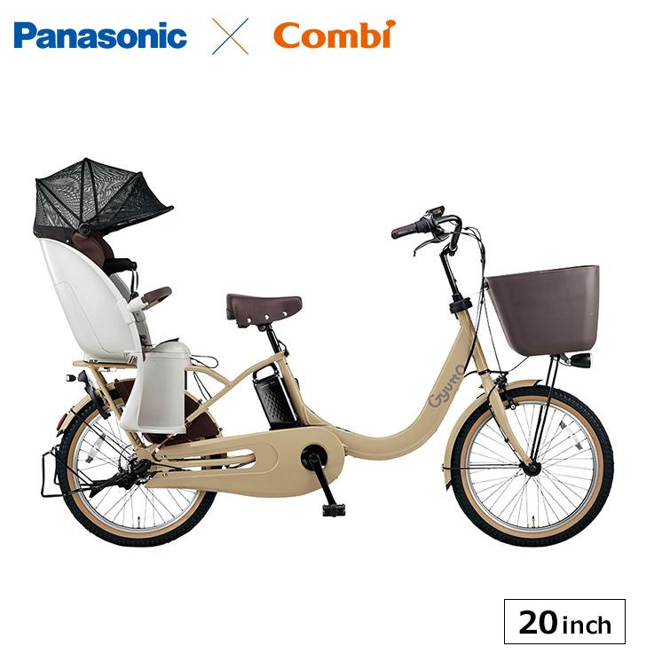 電動自転車 ギュットクル-ムR・DX パナソニック 20インチ チャイルドシート 2020 elrd03
