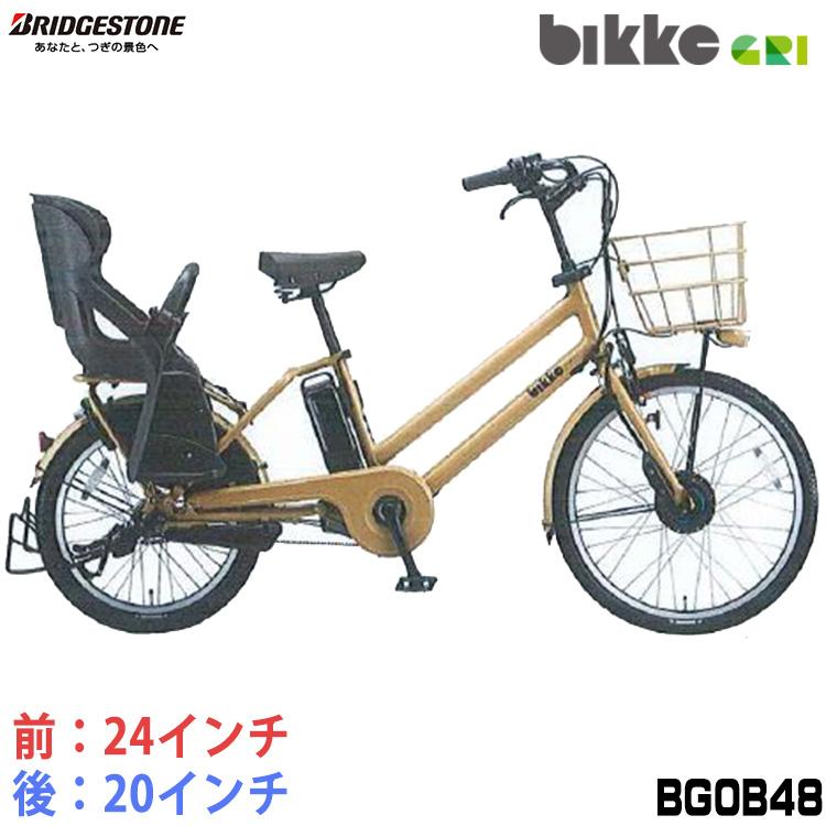 100%完全組立でお届けします!ビッケグリdd 2018 子供乗せ電動自転車 ブリヂストン bikke GRI BG0B48 前24インチ 後20インチ BAA 幼児2人同乗対応 リヤチャイルドシート標準装備 両輪駆動