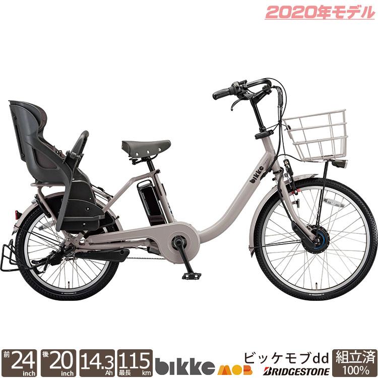 電動自転車 3人乗り ビッケモブdd ブリヂストン 20インチ 24インチ 子供乗せ チャイルドシート 2020 完全組立 bm0b40