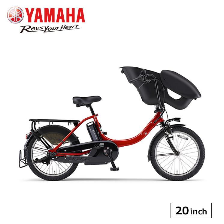 電動自転車 パス キスミニアン ヤマハ 20インチ チャイルドシート 2020 pa20kxl