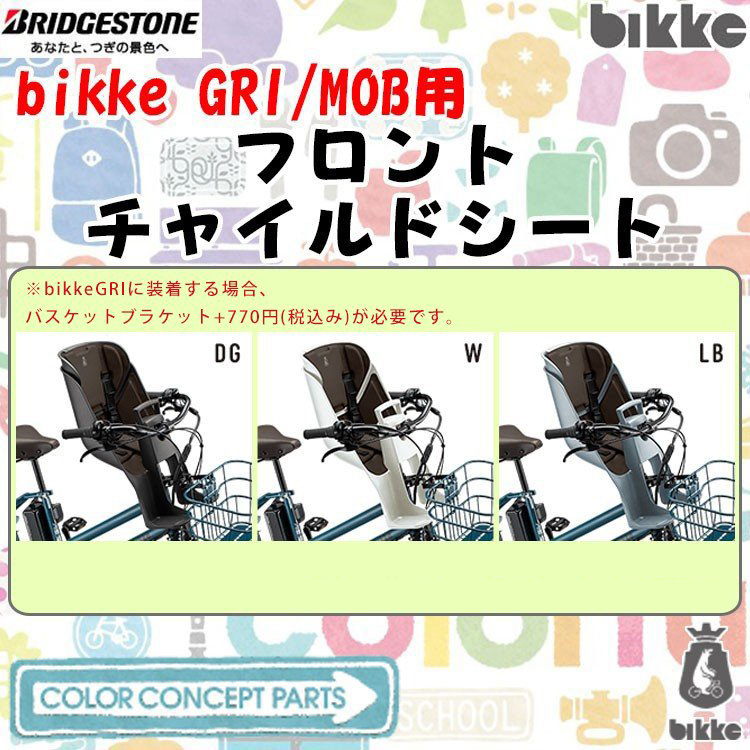 7/1~SPU倍率UP!ポイント最大14倍に!!ブリヂストン bikke ビッケ GRI/MOB用 フロントチャイルドシート 前子供乗せシート