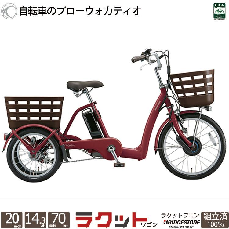電動三輪自転車 ブリヂストン ラクットワゴン 3段変速 20インチ 完全組立 シニア 自動充電 送料無料 新生活