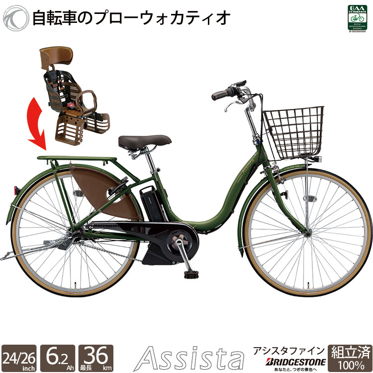 電動自転車 アシスタファイン 24インチ 26インチ リアチャイルドシート付き A4FC19 A6FC19 2019 ブリヂストン 完成車