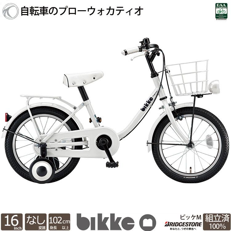 子供用自転車 ビッケm ブリヂストン 16インチ 変速なし 2019 完全組立 初めての自転車に bk16um