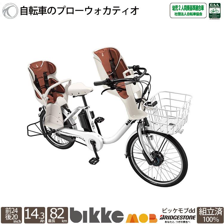 電動自転車 3人乗り ビッケモブdd 前後子供乗せ装着 ブリヂストン 20インチ チャイルドシート 2019 完全組立 bm0b49 送料無料 新生活
