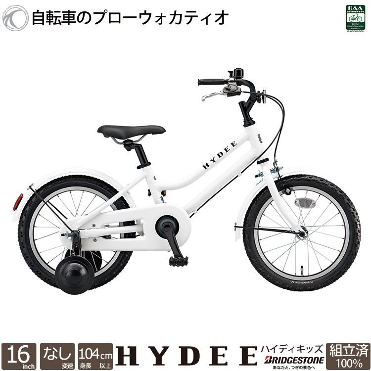 子供用自転車 ハイディキッズ ブリヂストン 16インチ 変速なし 2019 完全組立 初めての自転車に hy16