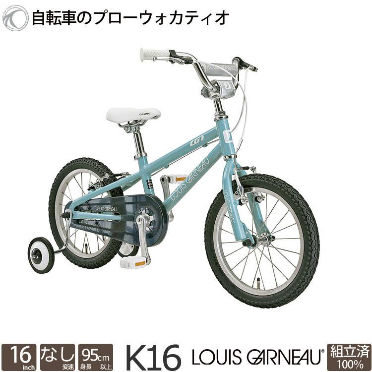 子供用自転車 ルイガノ K16 ルイガノ 16インチ 変速なし 2019 完全組立 J16の後継車種 店舗受取限定