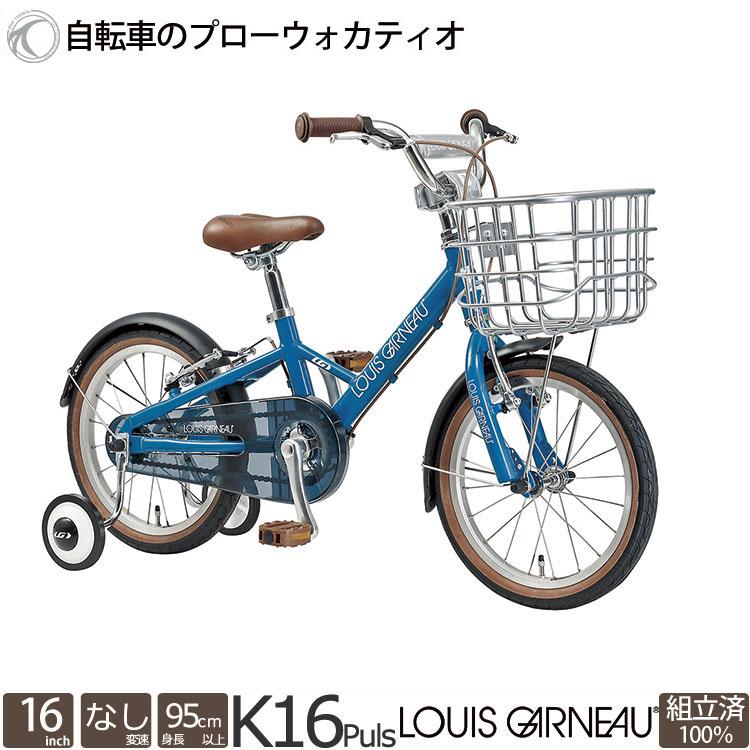 【P9倍】エントリーと楽カードで! 19日10時~ 子供用自転車 こどもの日 ルイガノ K16plus ルイガノ 16インチ 変速なし 2019 完全組立 J16の後継車種 店舗受取限定