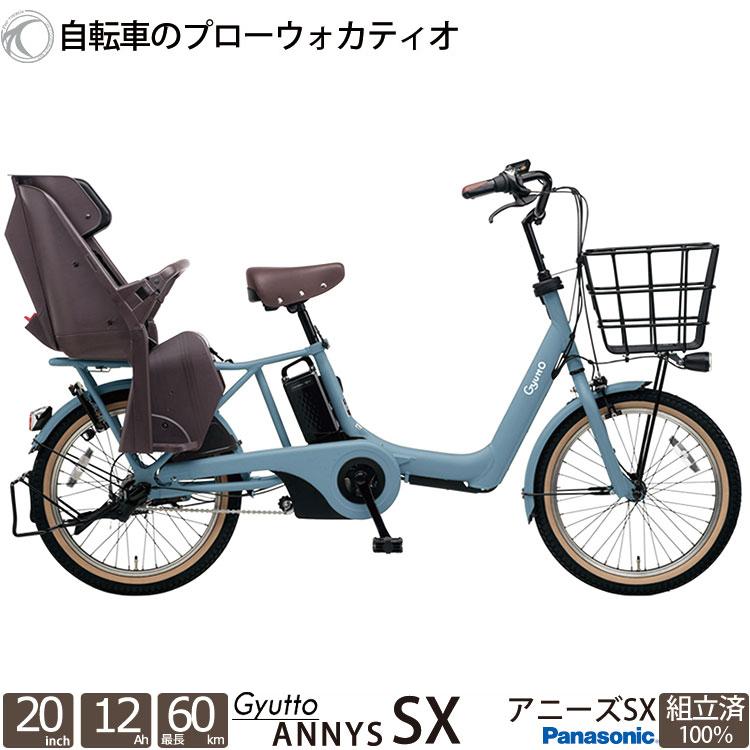 電動自転車 3人乗り ギュットアニーズSX 20インチ 子供乗せ チャイルドシート 2019 完全組立 BE-ELAS03 送料無料 新生活