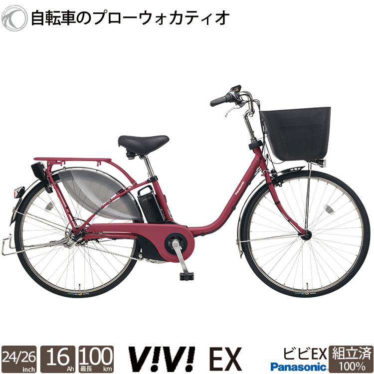 電動自転車 ビビEX 24インチ 26インチ 通勤 通学 バスケット 2019 完全組立 BE-ELE435 BE-ELE635 送料無料 新生活, エアコン本舗:b08b6f29 --- chargers.jp