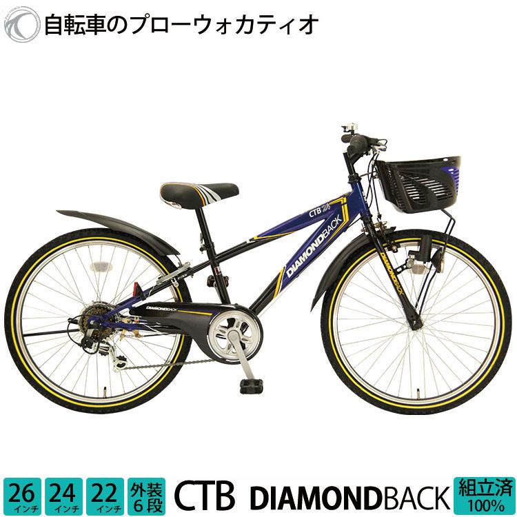 子供用自転車 CTB 26インチ 24インチ 22インチ 6段変速 ダイヤモンドバック DIAMONDBACK ブラックレッド ブラックブルー
