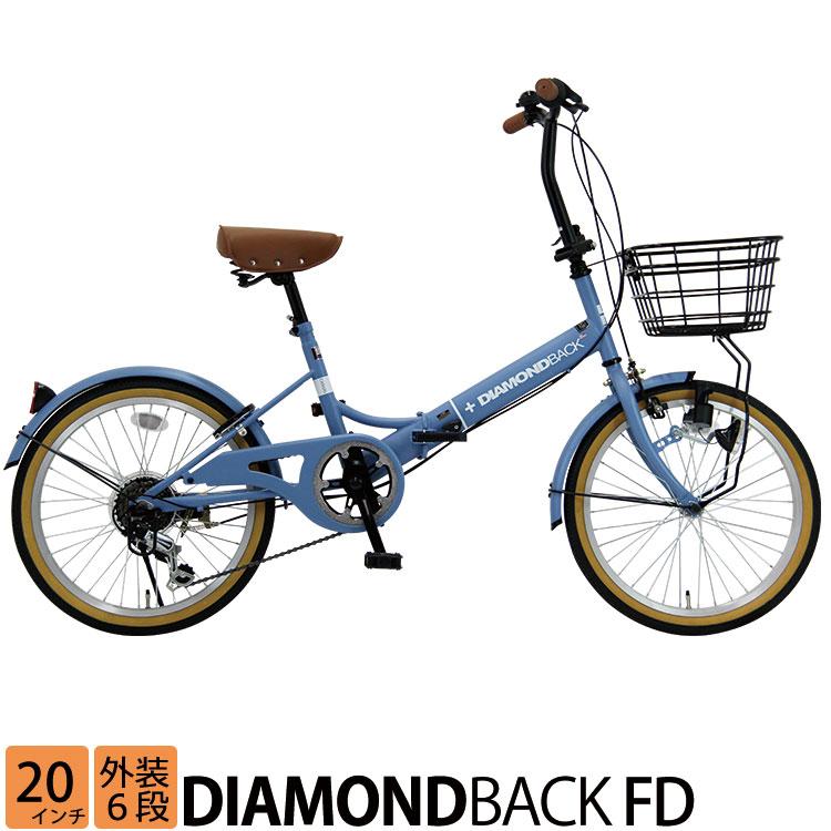 アウトレット 折りたたみ自転車 ダイヤモンドバックFD 20インチ 6段変速 折りたたみ