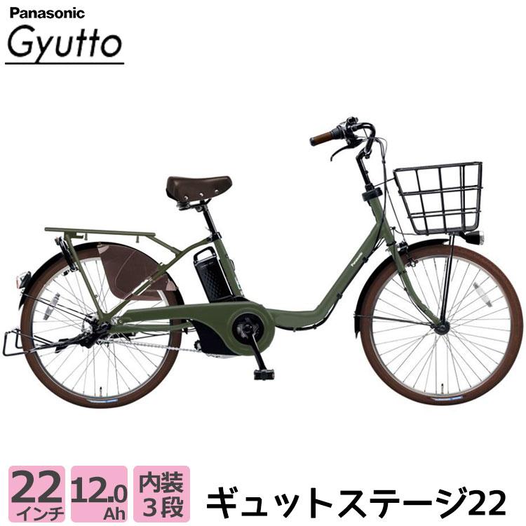 100%完全組立でお届けします!ギュットステージ22 電動自転車 パナソニック BE-ELMU232 22インチ 幼児2人同乗対応 子供乗せ対応 BAA  gyutto ギュット 電動自転車
