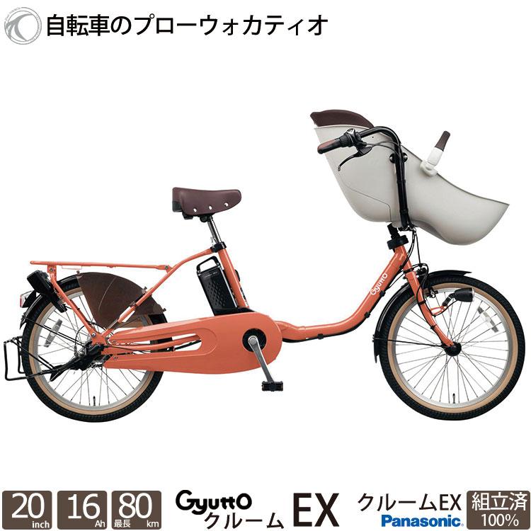 【P9倍】エントリーと楽カードで! 19日10時~ 電動自転車 3人乗り ギュットクルームEX 20インチ 子供乗せ チャイルドシート 2019 完全組立 BE-ELFE03 パナソニック 送料無料