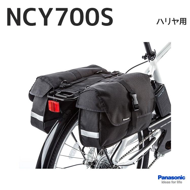 注目ブランド 11 bag/15はエントリーとカード決済でポイント5倍!!パニアバッグ パナソニック NCY700S bag パナソニック NCY700S 対象車種:ハリヤ, 八幡西区:5ecbe037 --- canoncity.azurewebsites.net