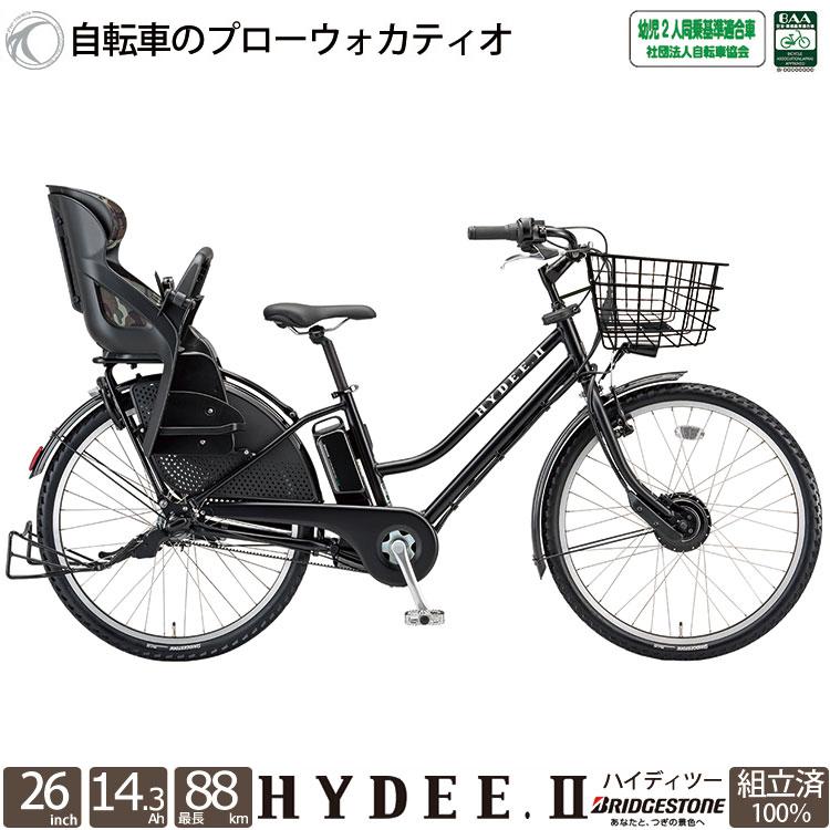 電動自転車 ハイディツー ブリヂストン 26インチ チャイルドシート 2020 hy6b40
