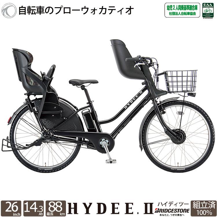 電動自転車 ハイディツー前後 ブリヂストン 26インチ チャイルドシート 2020 hy6b40fr