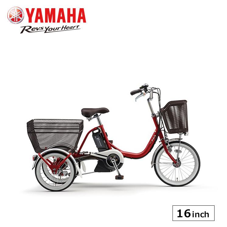 電動自転車 パス ワゴン ヤマハ 16インチ 2020 pa16w