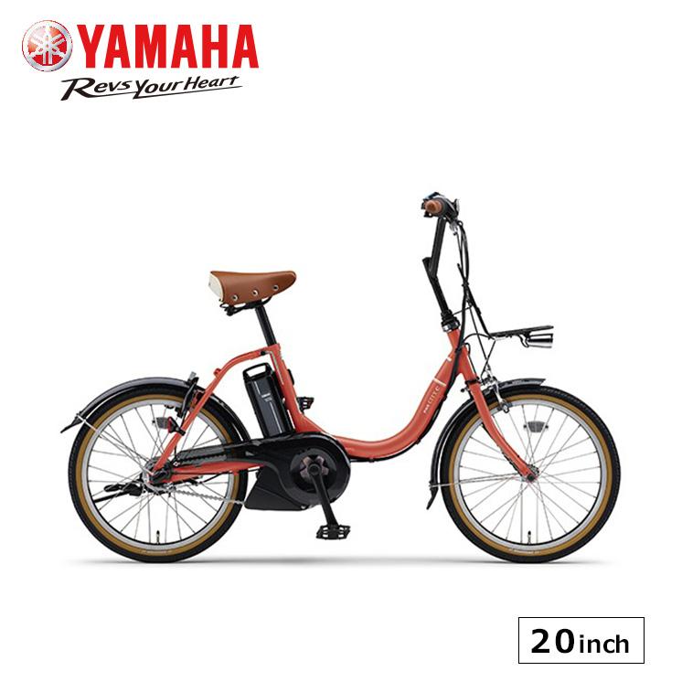 電動自転車 パス シティ シー ヤマハ 20インチ 2020 pa20cc