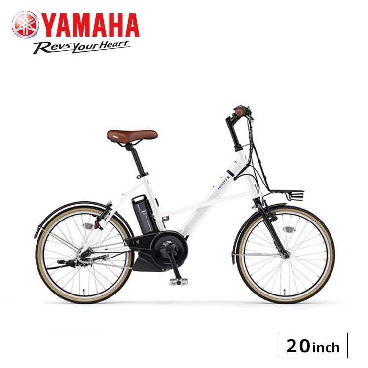 電動自転車 パス シティ エックス ヤマハ 20インチ 2020 pa20cx