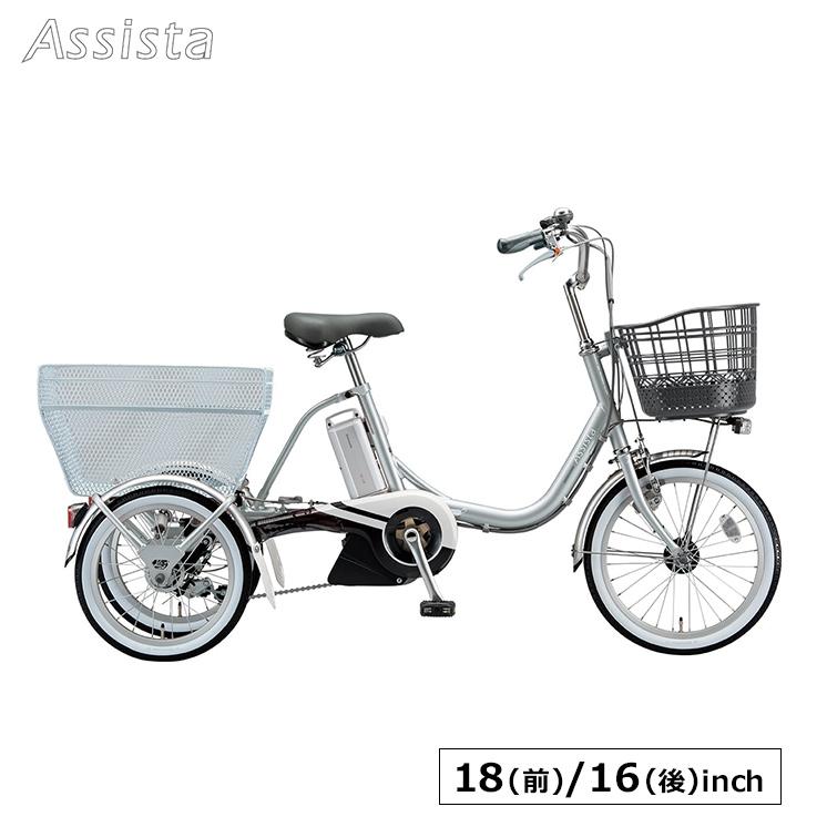 電動自転車 アシスタワゴン三輪車 ブリヂストン 18インチ 16インチ 2020 aw1c38