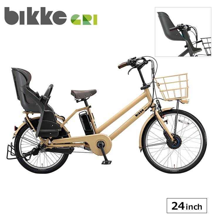 電動自転車 3人乗り ビッケグリdd前後 ブリヂストン 20インチ 24インチ 子供乗せ チャイルドシート 2020 完全組立 bg0b40fr