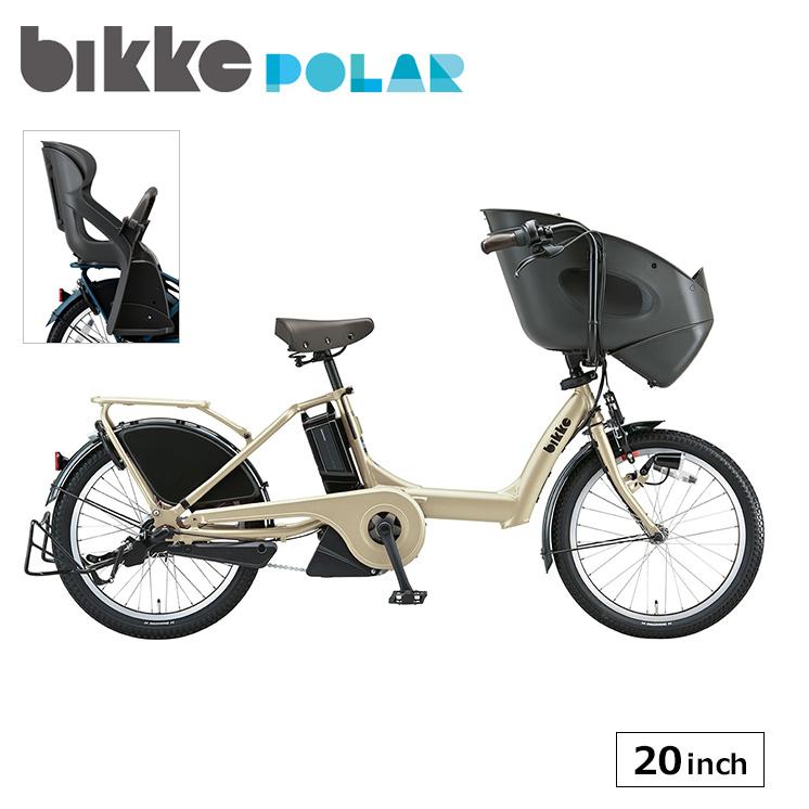 電動自転車 ビッケポーラe前後 ブリヂストン 20インチ 2020 bp0c40fr