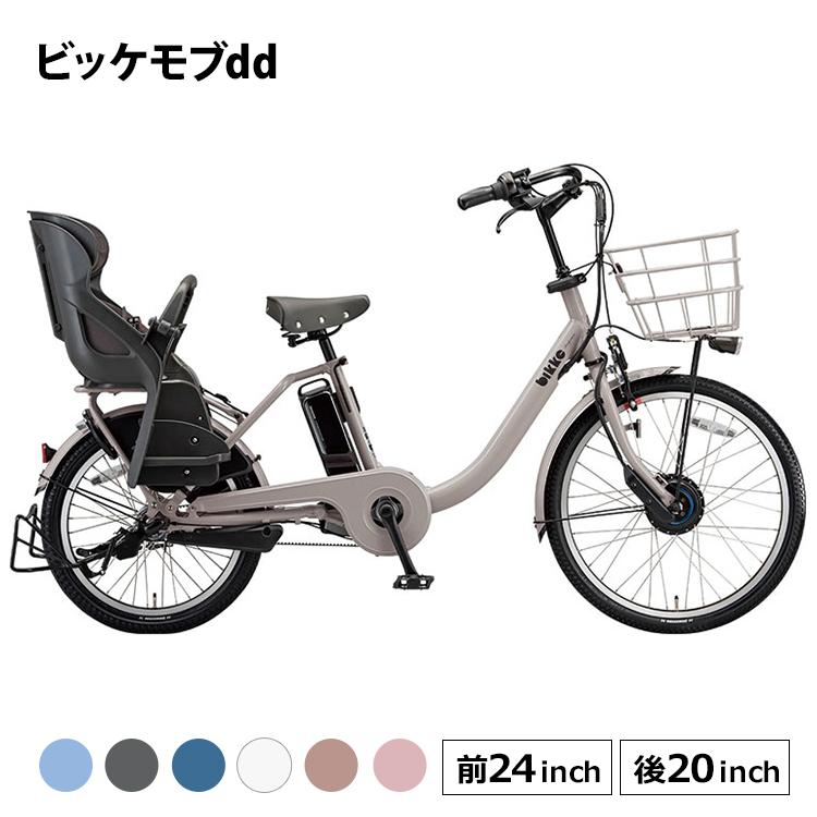 ビッケモブdd 電動自転車 前24インチ後20インチ 買収 幼児2人同乗可能 BM0B40 全色在庫あります 3人乗り ブリヂストン AL完売しました。 20インチ 24インチ 子供乗せ おしゃれ 完全組立 誕生日プレゼント bm0b40 2021 お祝い かわいい チャイルドシート 贈り物 ギフト