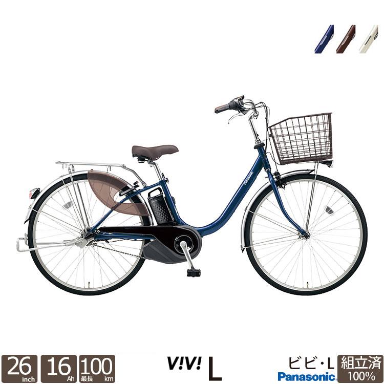 電動自転車 ビビL 24インチ 26インチ パナソニック 通勤 通学 バスケット 2020 完全組立 BE-ELL432 BE-ELL632