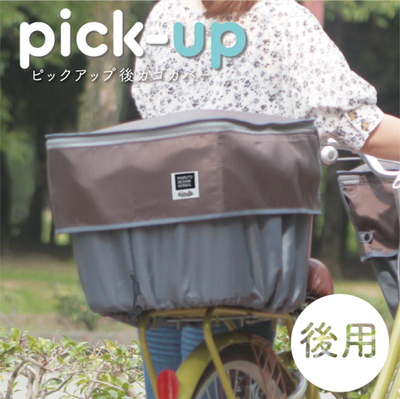 オーバーのアイテム取扱☆ 自転車と同時購入でパーツ分送料無料 自転車 バスケットカバー 後ろ マルト リア D-2R-UP 永遠の定番