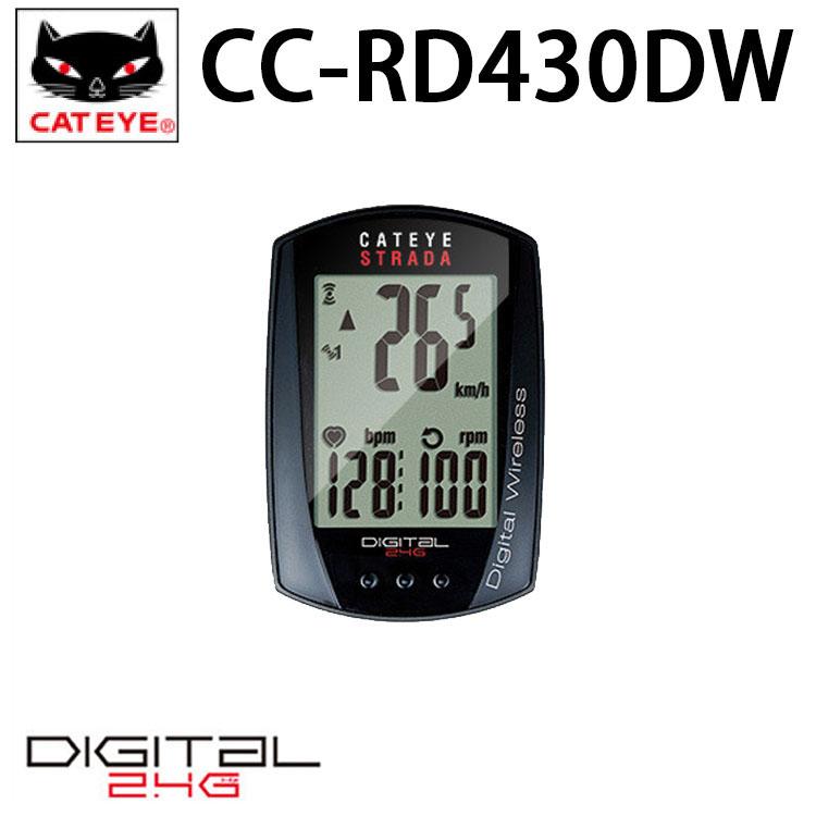 100%完全組立でお届けします!自転車 メーター キャットアイ CC-RD430DW ストラーダデジタルワイヤレス 心拍数とケイデンスが同時に計測・表示できる小型軽量2.4GHzデジタルワイヤレスコンピュータ用
