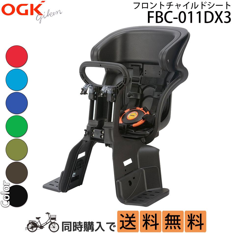 OGK前子供乗せFBC-011DXヘッドレスト付コンフォート前子供のせ