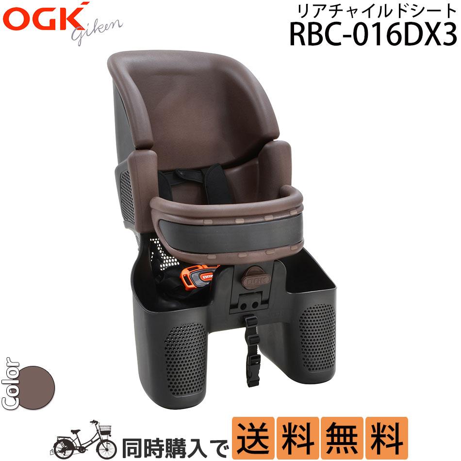 SG合格品用 後子供乗せシート OGK RBC-016DX ブラウンのみ 1歳から使用可 ヘッドレスト付き