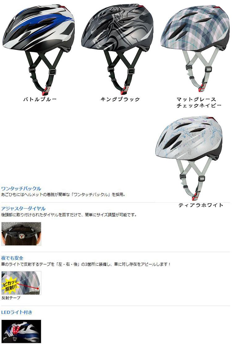 【SG付きヘルメットOGKメロンキッズS】