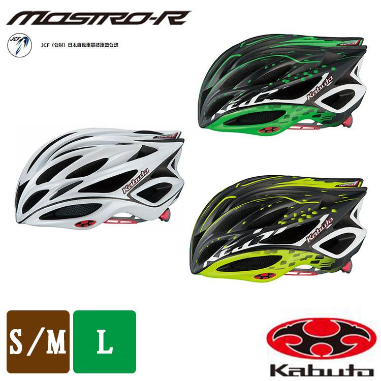 8/10・15ポイント5倍!!カードとエントリーで自転車 ヘルメット OGK KABUTO モストロ・R