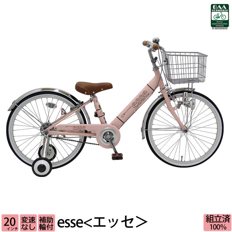 返品送料無料 完全組立 整備済み発送 子供用自転車 エッセ 20インチ 正規品 補助輪付き 変速なし 小学生 女の子
