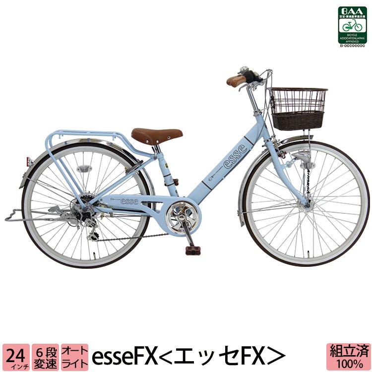 子供用自転車 エッセFX 24インチ 6段変速 LEDオートライト 女の子 2020年モデル 新発売