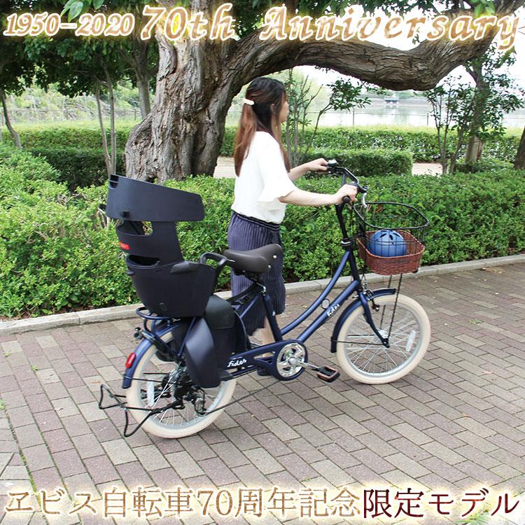 【限定モデル】子供乗せ自転車 フィデース fides 20インチ 2人乗り シマノ6段変速 オートライト RBC-017DX付き マットブラック