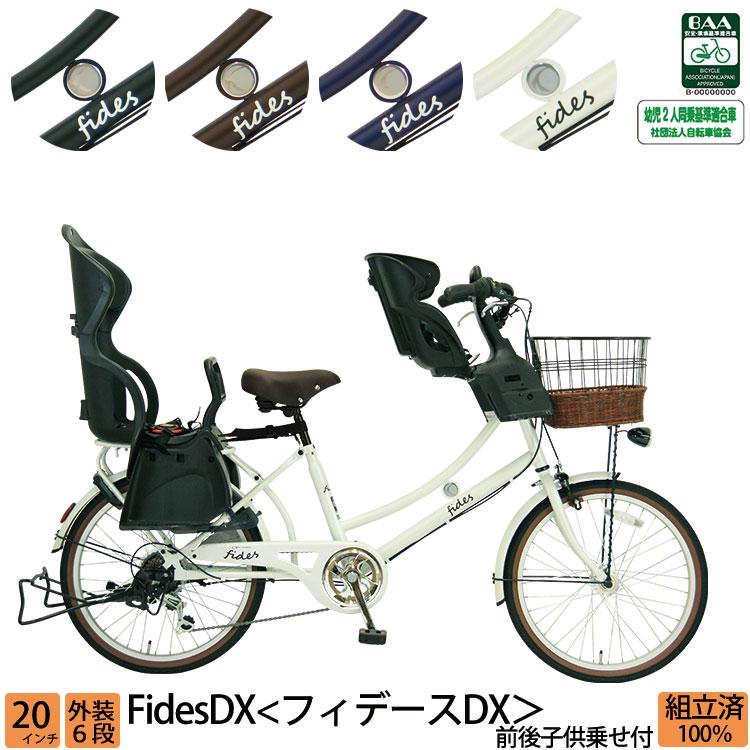 アウトレット 子供乗せ自転車 小径車 フィデースDX 20インチ 幼児2人同乗 6段変速 前後子乗せシート 在庫限り