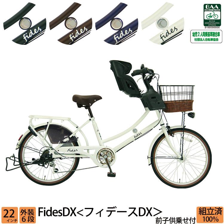 アウトレット 子供乗せ自転車 フィデースDX 22インチ 幼児2人同乗 6段変速 オートライト FBC-011 在庫限り