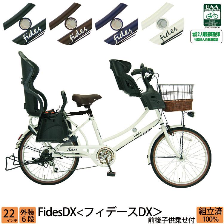 アウトレット 子供乗せ自転車 小径車 フィデースDX 22インチ 幼児2人同乗 6段変速 前後子乗せシート 在庫限り