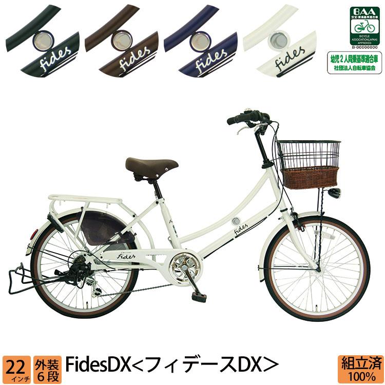 アウトレット 子供乗せ自転車 フィデースDX 22インチ 幼児2人同乗 6段変速 LEDオートライト