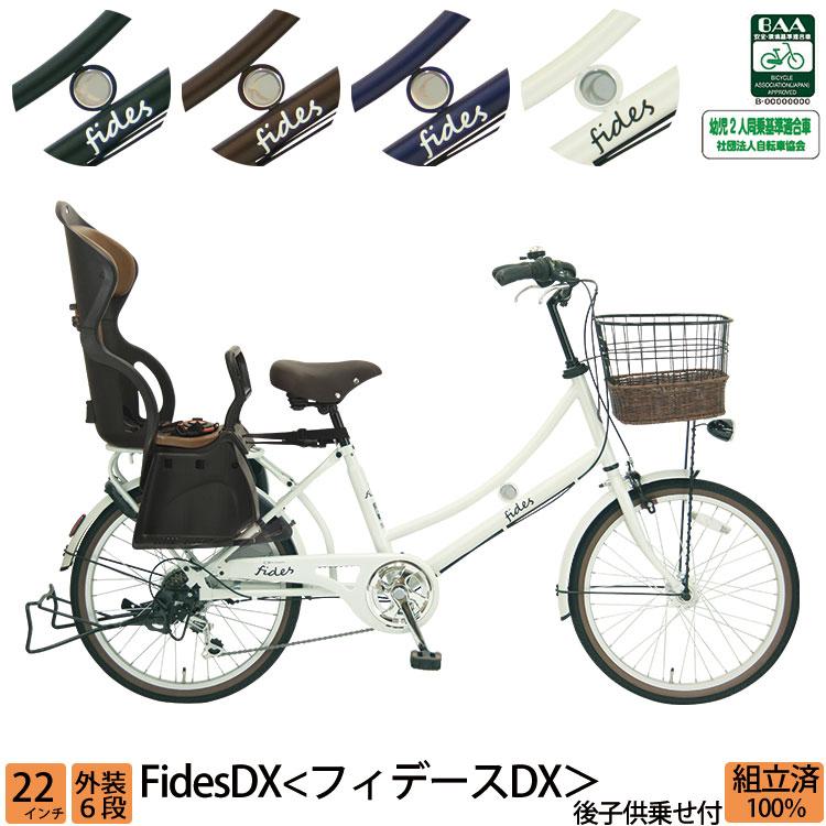アウトレット 子供乗せ自転車 小径車 フィデースDX 22インチ 6段変速 幼児2人同乗 後子供乗せシート 在庫限り