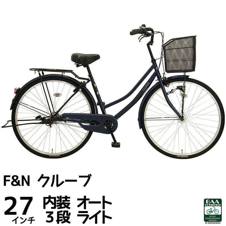 通勤通学自転車 27インチ 内装3段変速 オートライト ハイガードチェーン 通勤通学 クルーブ F&N パンクしにくい 送料無料