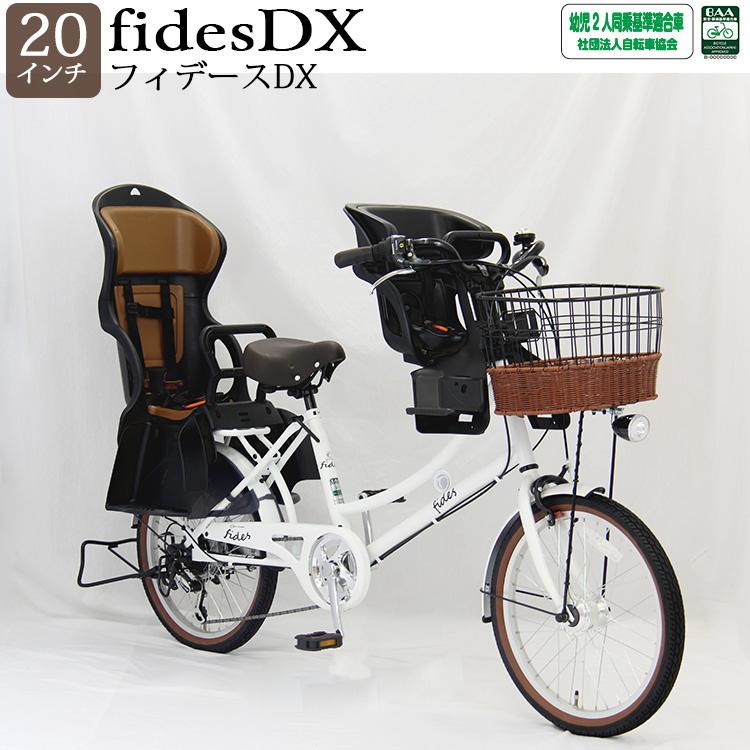 100%完全組立でお届けします! 子供乗せ自転車 小径車 フィデースDX 20インチ BAA 幼児2人同乗対応 6段変速 LEDオートライト 前後子乗せシートセット グレードアップ可 アウトレット