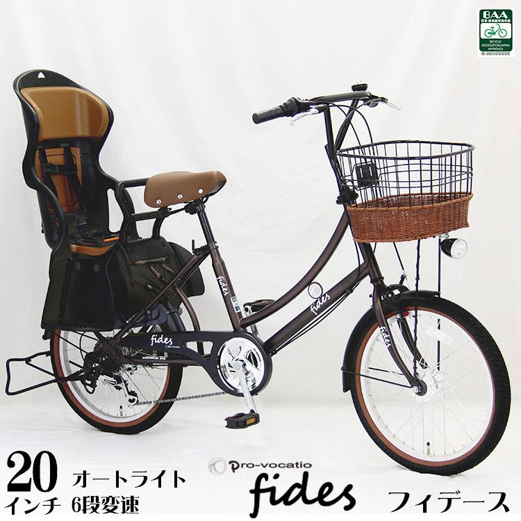 【在庫あり】子供乗せ自転車 フィデース fides 20インチ シマノ6段変速 後子供乗せ自転車 RBC-015付き アウトレット